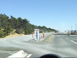 福田港サーフ入口